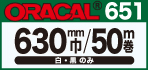 ORACAL651 白・黒に NEW SIZE登場!!630mm巾×50m巻!!