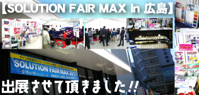 SOLUTION FAIR MAX in 広島に出展させて頂きました!