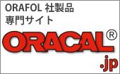 ORACAL.jpへ